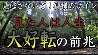 【高千穂くしふる神社参拝】見た人強運❣️この動画に辿りついた時人生が好転し始めます(Kushifuru Shrine Miyazaki Japan)パワースポットひとり旅#76