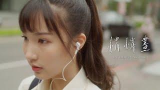 微電影-悄悄畫[教師篇]  The Taste of Raw Onion   Short film