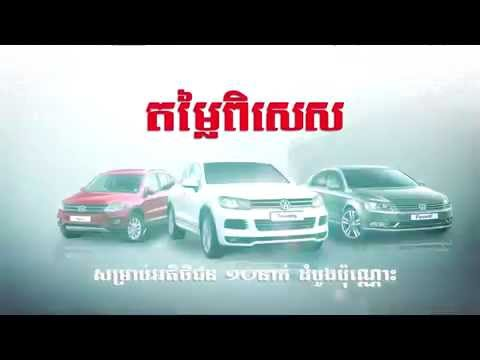 Special Price from Volkswagen Cambodia