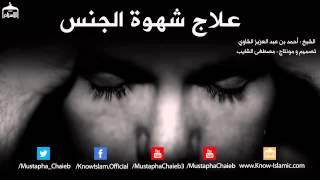أقوى علاج لشهوة الجنس || فيديو رائع جدا - الشيخ أحمد بن عبد العزيز الشاوي - بدون مؤثرات
