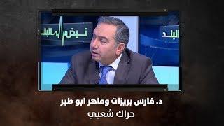 د. فارس بريزات وماهر ابو طير - حراك شعبي