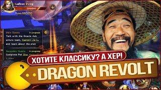 🔥Хотите классическую ММОРПГ? 🤣 Dragon Revolt   Обзор Андроид/iOS игры