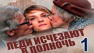 """Мини-Сериал """"Леди исчезают в полночь"""" -  Серия 1"""