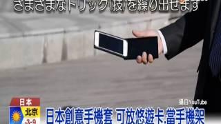【中視新聞】 iPhone變身雙節棍 失手一次就囧了 20150110 thumbnail