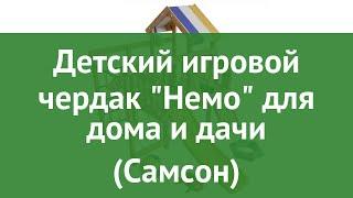 Детский игровой чердак Немо для дома и дачи (Самсон) обзор самсон-0018 производитель Самсон (Россия)