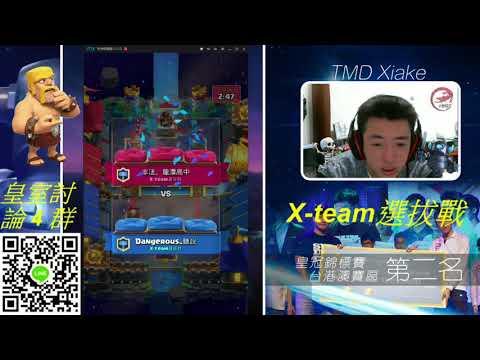 電玩展選拔第二輪 Dangerous_聽說vs龍潭高中