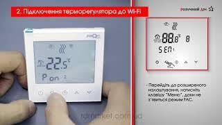 Інструкція до WIFI терморегуляторам ТМ Profitherm