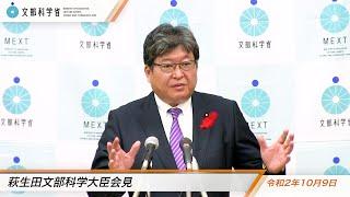 萩生田文部科学大臣会見(令和2年10月9日):文部科学省
