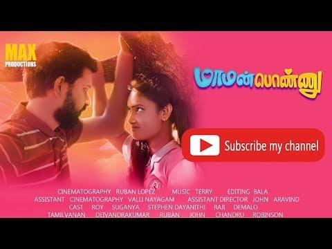 Maaman Ponnu |  2018's Best Romantic Comedy | A  Mei's Film