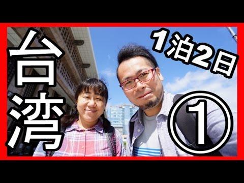 妻と台湾弾丸旅行 パート1 (1泊2日の旅) 2016年taiwan
