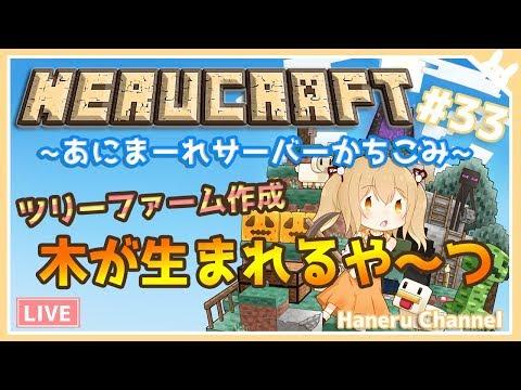 【Minecraft】ツリーファームっていうオシャレな機械を作成するぞ!【因幡はねる / あにまーれ】 thumbnail