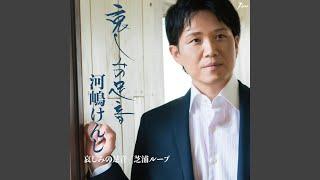 河嶋けんじ - 芝浦ループ