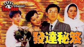 粵語 《發達秘笈》 李美鳳 黃百鳴 黃秋生 主演
