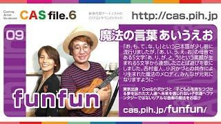 【CAS file.6】funfun:魔法の言葉 あいうえお【Casting Artist Syndicate】