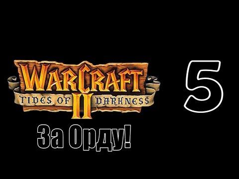 Warcraft II Tides of Darkness Прохождение На Русском Часть 5 Tol Barad Тол Барад