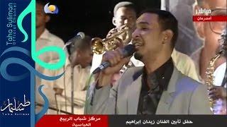 طه سليمان Taha Suliman - عشان خاطرعيون حلوين||  تأبين زيدان ابراهيم ||