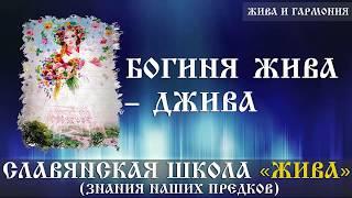 Богиня Жива - Джива   духовная практика жива