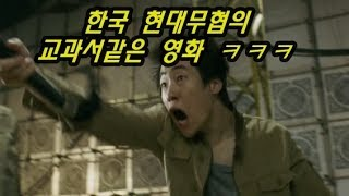 한국 현대무협의 교과서같은 영화 ㅋㅋㅋ