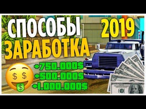 ЛУЧШИЕ СПОСОБЫ ЗАРАБОТКА НА ARIZONA RP 2019 в GTA SAMP