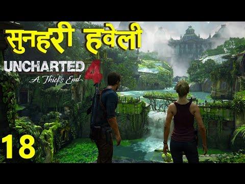 AVERY's HOUSE - Uncharted 4 Gameplay Walkthrough Part 18 - Hindi Gaming