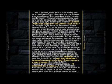 Монотеизм. «Система образования идолопоклонства» (Валерий Беккерман)