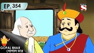 Gopal Bhar (Bangla) - গোপাল ভার (Bengali) - Episode 354 - 22nd January, 2017