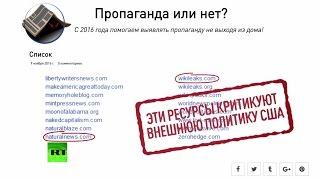 Сомнительный проект: сайт PropOrNot бездоказательно обвиняет российские СМИ в пропаганде