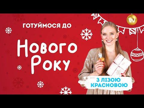 Готуємося до НОВОГО РОКУ: святковий make up, різдвяні мафіни, подарунки. День з Лізою Красновою