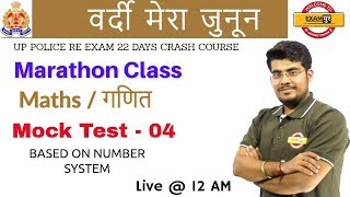 Mock Test 04 | # UP Police Re-exam | Marathon Class | Maths |BASED ON NUMBER SYSTEM | by Mayank Sir