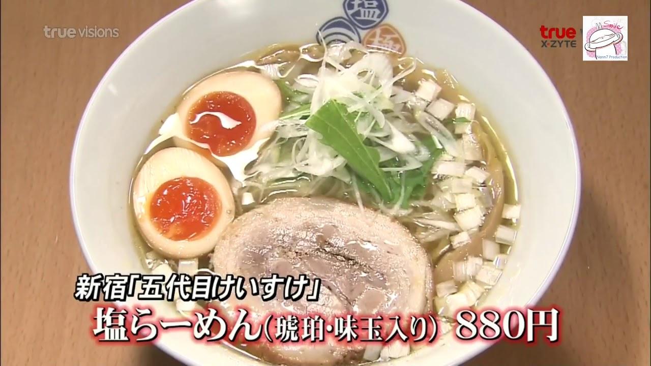 รายการ อาหารญี่ปุ่น #10