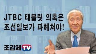 [조갑제TV] JTBC 태블릿 의혹은 조선일보가 파헤쳐야!