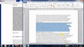Что делать, если копируемый из Интернета текст не выравнивается по ширине
