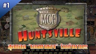 """MCF Huntsville  สุดยอด """"เกมหาของ"""" ในตำนาน #1 [TH]"""