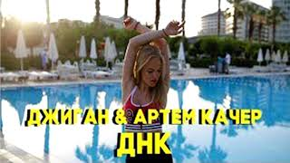 Джиган - ДНК feat. Артем Качер(Official Audio)