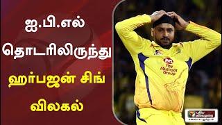ஐ.பி.எல் தொடரிலிருந்து ஹர்பஜன் சிங் விலகல் | CSK | MSD | Harbhajan Sing | Suresh Raina | IPL 2020