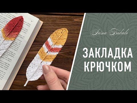 Закладка для книги крючком схема