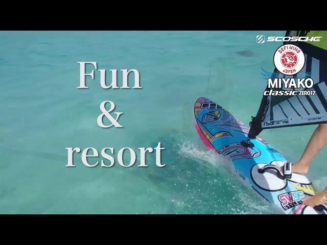 2017年開催の宮古島ウインドサーフィンフェスティバル・スコーシュDefi-JAPAN MIYAKOクラシックのプロモーション動画|イマジン動画制作編集室