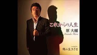 原大輔 - 俺の生きざま