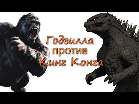 Фильм Кинг Конг против Годзиллы выйдет в 2020-м