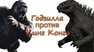 """Фильм """"Кинг Конг против Годзиллы"""" выйдет в 2020-м"""