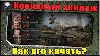 КОНЧЕНЫЙ ЭКИПАЖ! КАК ЕГО КАЧАТЬ БЛ*ТЬ??? World of Tanks ?(18+)