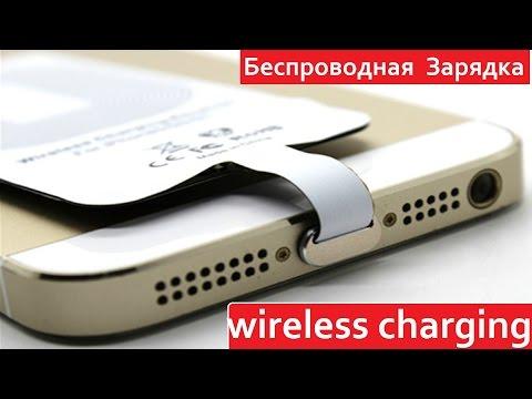 видео: Ч.2 Универсальная Беспроводная Зарядка Своими руками universal wireless charging