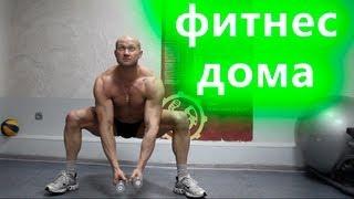 Тренировка дома и на турнике - Диета и тренировка день 13. Вес Юрия - 90.5 кг! Минус 9.5 кг!