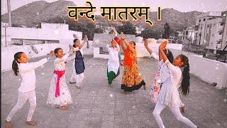 वंदे मातरम्   राष्ट्रीय गीत  26 jan 2021  Sidhmayi