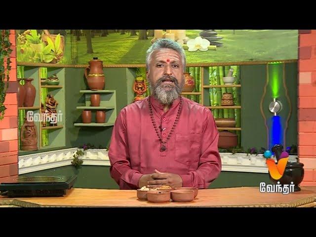 பித்த நோயை நீக்கும் அற்புத மருத்துவம்.! Mooligai Maruthuvam [Epi-394] Part 3