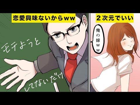 【漫画】モテない人のあるある発言ランキング5選【マンガ動画】