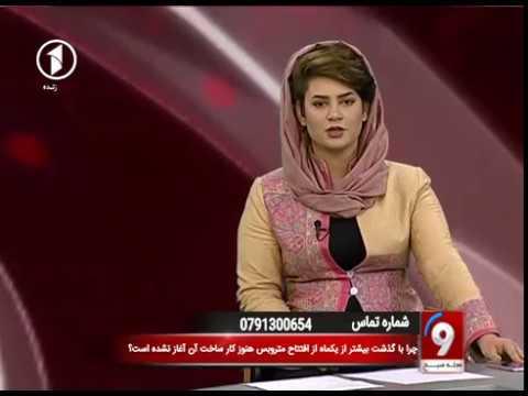Morning Magazine 29.07.2017 مجلهی صبح: افتتاح  نخستین خط مترو بس درکابل