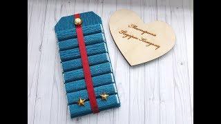 Оригинальный сладкий подарок на 23 февраля мастер класс/подарок своими руками
