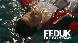 Смотреть клип Feduk -По Волнам
