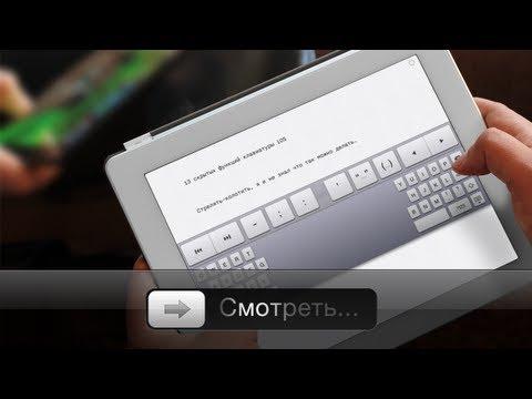 Как соединить клавиатуру на ipad